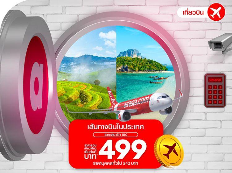 แอร์เอเชีย จัดโปรเเรงทั่วไทย บินคุ้ม 499 บาท!