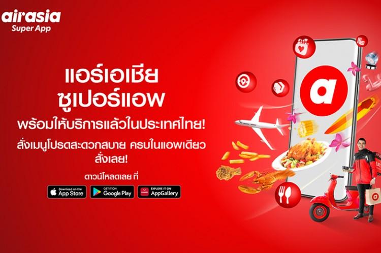 airasia super app เปิดตัวบริการในไทยแล้ววันนี้ พร้อมปล่อยบริการแรก ฟู้ดเดลิเวอรี่
