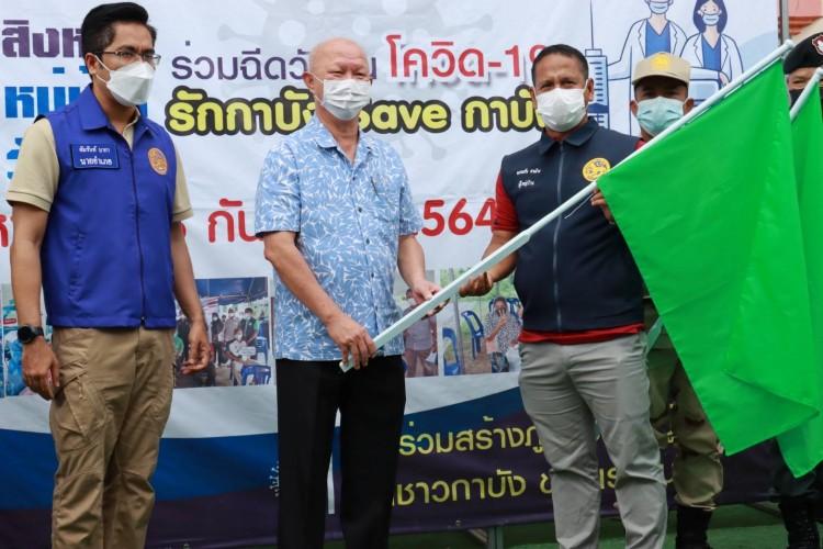 มอบธงเขียวให้หมู่บ้านนำร่อง ฉีดวัคซีนโควิด-19 เกิน 70%