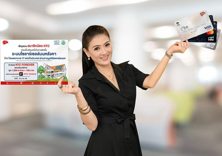 เคทีซี ชวนติดตั้งระบบโซลาร์เซลล์ให้โรงพยาบาล 77 แห่งทั่วไทย