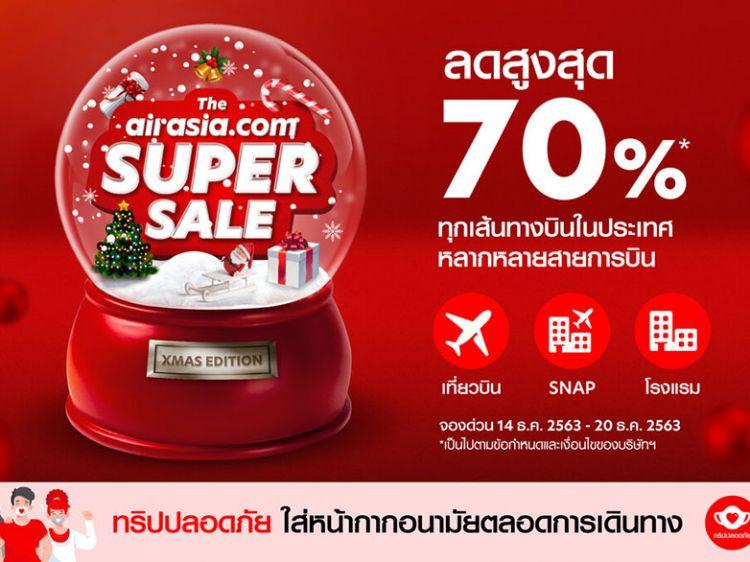 airasia.com ออกโปร Super Sale ลดสูงสุด 70% ฉลองส่งท้ายปี