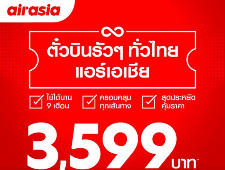 กลับมาเเล้ว...แอร์เอเชียชวนบินรัวๆ ทั่วไทย 3,599 บาท