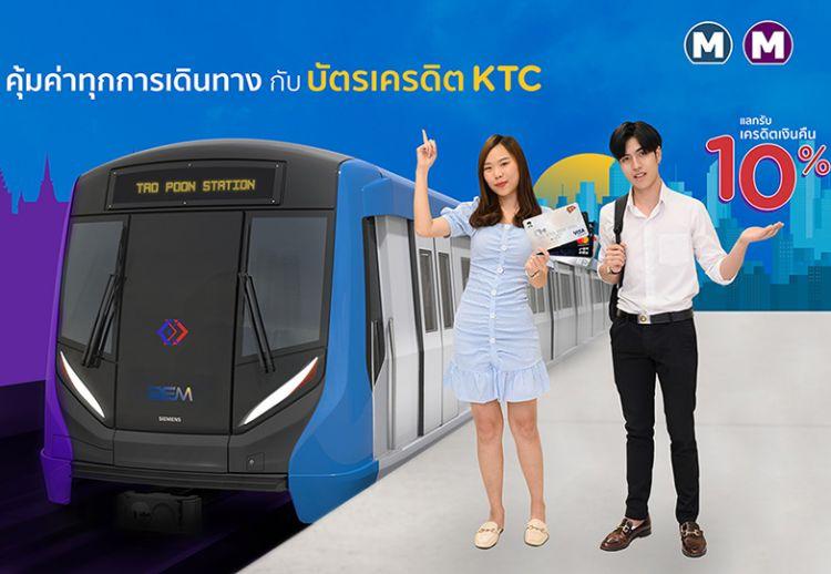 เคทีซี มอบเครดิตเงินคืน 10% เมื่อเติมเงินบัตรโดยสารรถไฟฟ้าใต้ดินสายสีน้ำเงินและม่วง