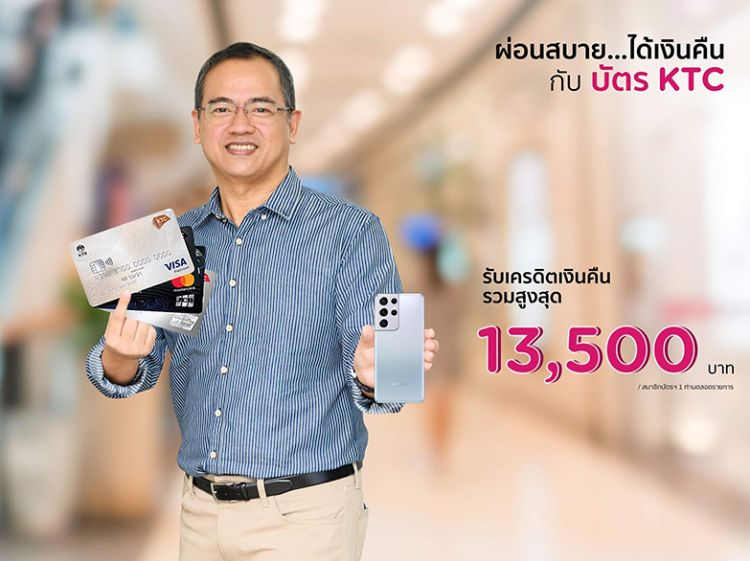 เคทีซี ชวนเปิดประสบการณ์กับที่สุดของกล้องใน Samsung Galaxy S21 Series