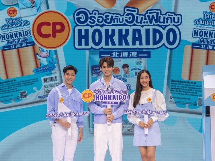 ครั้งแรก!! ไส้กรอกซีพี ฮอกไกโด เปิดตัวแบบ Global LIVE เอาใจผู้บริโภคและ Fan club พร้อมกันทั่วโลก