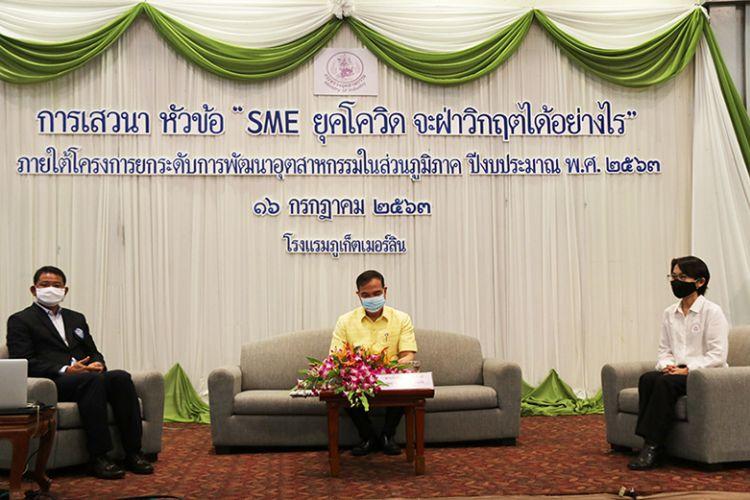 """ภูเก็ต จัดเสวนา """"SME ยุคโควิด จะฝ่าวิกฤตได้อย่างไร"""""""