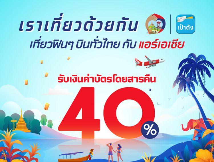 เที่ยวฟินๆ บินทั่วไทยกับแอร์เอเชีย รับเงินค่าตั๋วคืน 40%