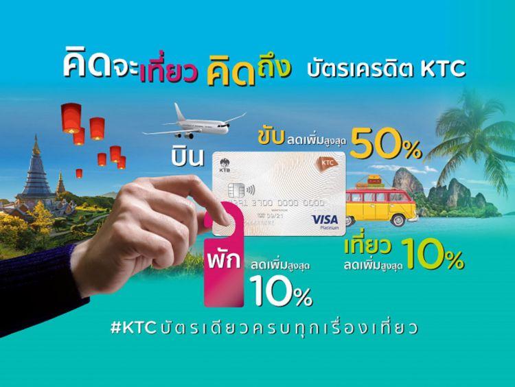 เคทีซี จับมือ 40 ธุรกิจท่องเที่ยว เปิดแคมเปญเที่ยวไทย