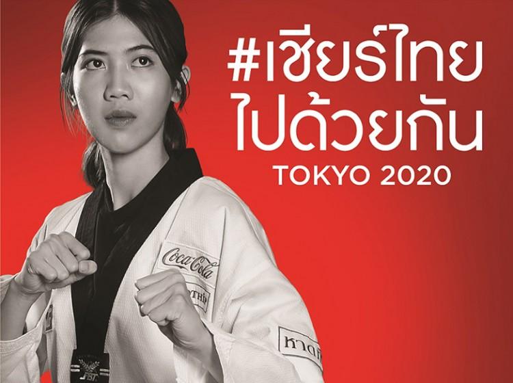 หาดทิพย์ ชวนคนไทยส่งกำลังใจ ให้นักกีฬาเทควันโด สู้ศึกโอลิมปิก 2020