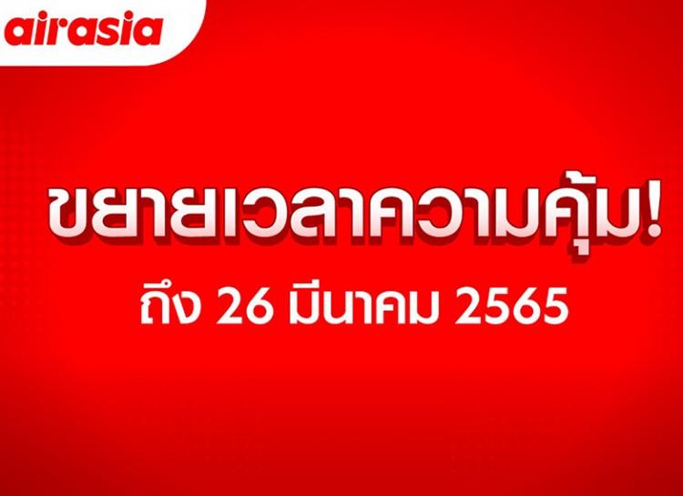 """""""ตั๋วบินรัวๆ ทั่วไทย"""" ขยายความคุ้ม เดินทางได้ถึงมีนาคม 2565"""