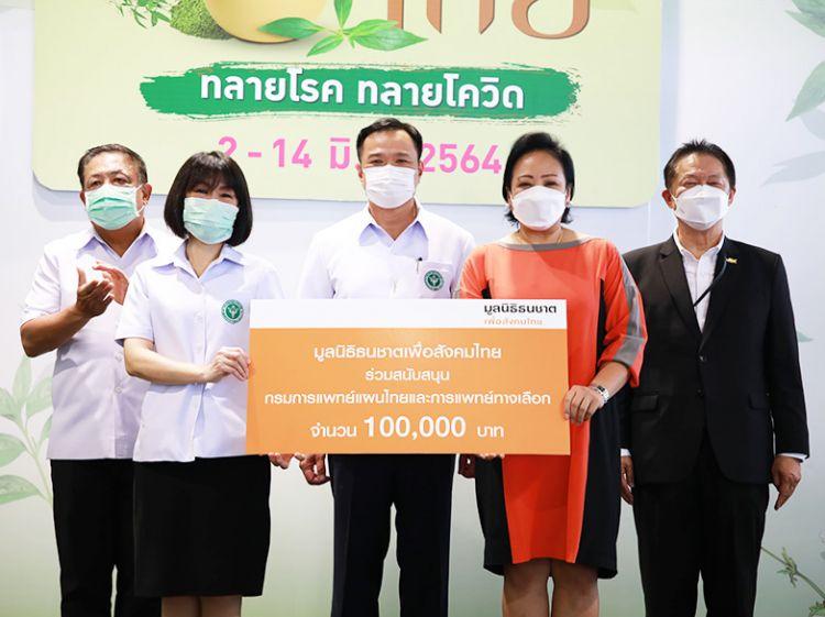 มูลนิธิธนชาตเพื่อสังคมไทย มอบเงินสนับสนุนกรมการแพทย์แผนไทยฯ สู้โควิด