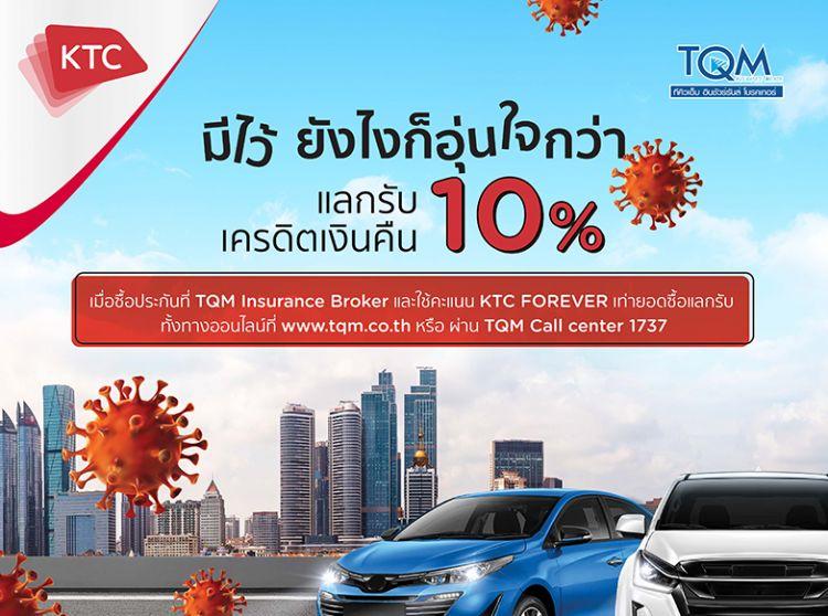 เคทีซี แลกรับเครดิตเงินคืน 10% เมื่อซื้อประกันโควิด-ประกันรถยนต์ที่ ทีคิวเอ็ม