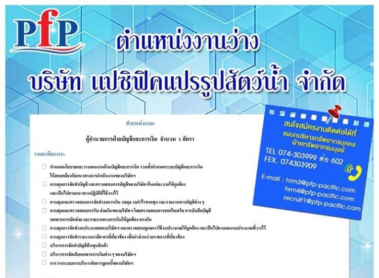 PFP เปิดรับสมัครงานฝ่ายบัญชีและการเงิน 2 อัตรา