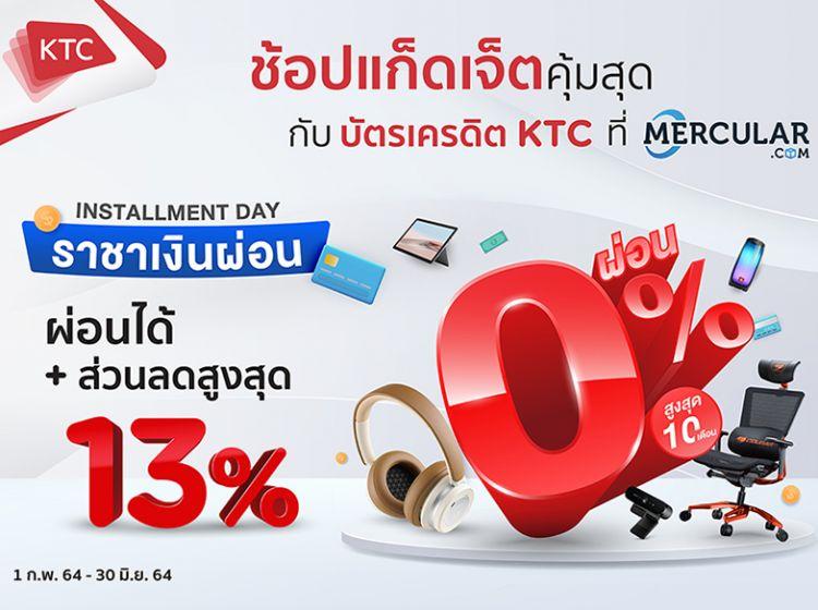 เคทีซี มอบส่วนลดสูงสุด 13% เมื่อช้อปสมาร์ทแก็ดเจ็ตที่เว็บไซต์เมอร์คูลาร์
