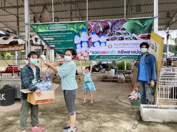 ม.อ.มุ่งช่วยเหลือสังคม เปิดพื้นที่แบ่งปันต้นกล้า หนุนเกษตรในเมือง