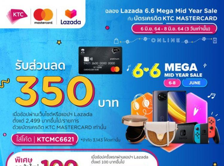 เคทีซี ร่วมมหกรรมใหญ่ Lazada 6.6 Mega Mid Year Sale