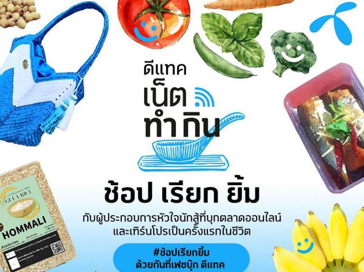ดีแทค เน็ตทำกิน ชวนคนไทยมา 'ช้อป เรียก ยิ้ม' อุดหนุนผู้ประกอบการออนไลน์หน้าใหม่ หัวใจนักสู้