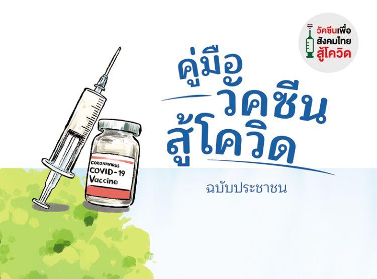 """สสส. ชวนโหลด """"คู่มือวัคซีนสู้โควิด ฉบับประชาชน"""" เตรียมพร้อมก่อนฉีดวัคซีน"""