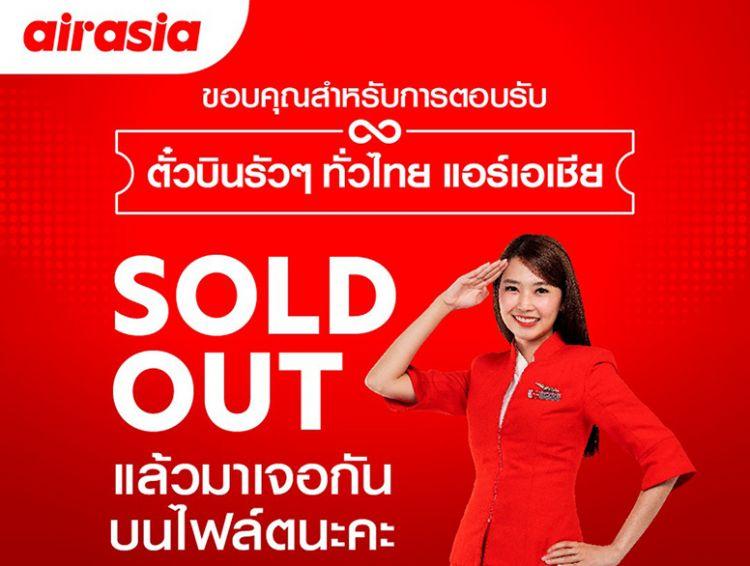 """""""ตั๋วบินรัวๆ ทั่วไทยกับแอร์เอเชีย"""" จำหน่ายหมด 80,000 สิทธิ์ ใน 48 ชั่วโมงเเรก!"""