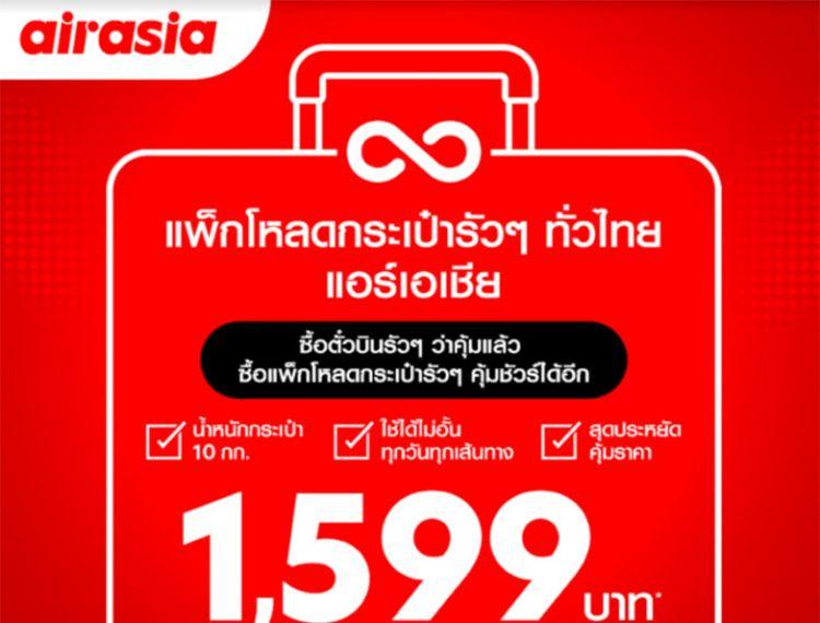 """มาแล้ว!! """"แพ็กโหลดกระเป๋ารัวๆ ทั่วไทย แอร์เอเชีย"""" 1,599 บาท"""