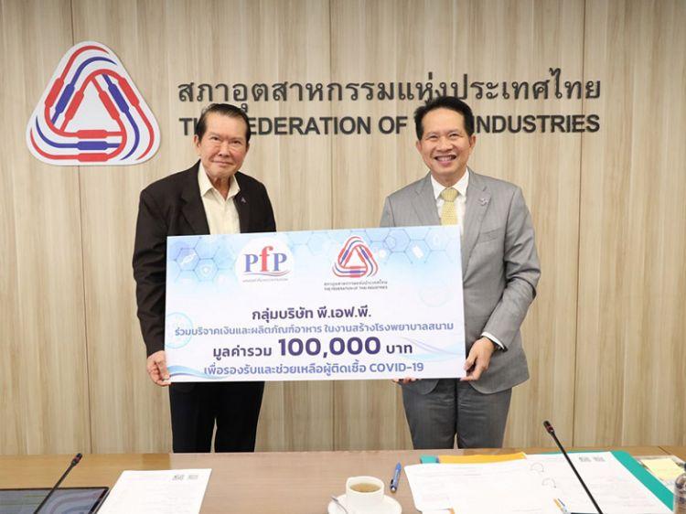 PFP ร่วมสนับสนุน สภาอุตสาหกรรมแห่งประเทศไทย