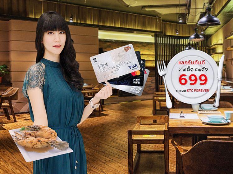 เคทีซี ให้สมาชิกแลกรับความอร่อย กับแคมเปญ KTC Signature Dish