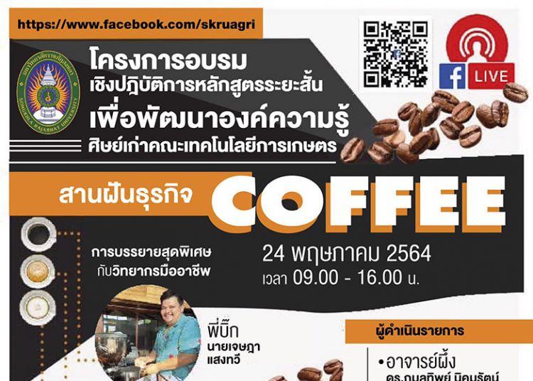 """มรภ.สงขลา เอาใจคอกาแฟ จัดอบรมหลักสูตร """"สานฝันธุรกิจ Coffee"""""""