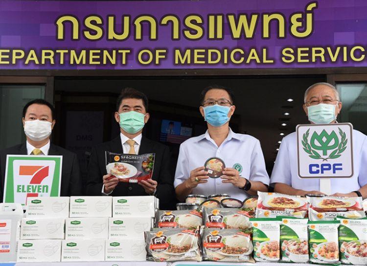 เครือซีพี ส่งมอบอาหารและครุภัณฑ์ สนับสนุนกรมการแพทย์