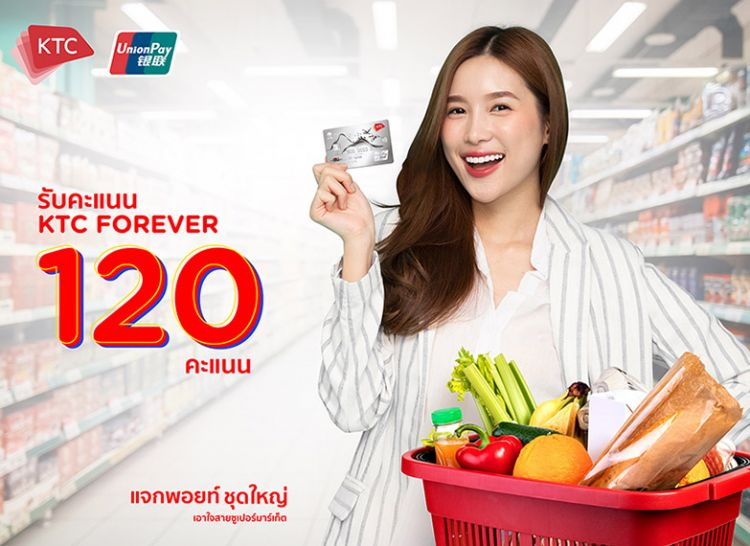 เคทีซีจับมือยูเนี่ยนเพย์ มอบพอยท์จุใจเมื่อช้อปที่ซูเปอร์มาร์เก็ตทั่วไทย