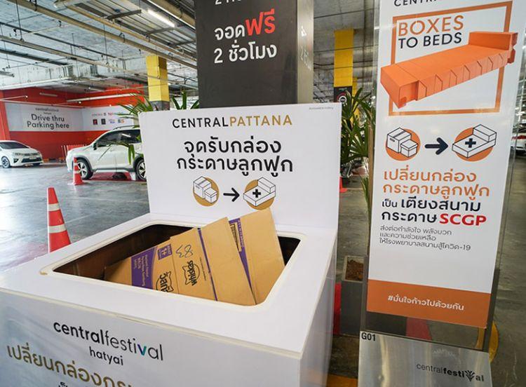 เซ็นทรัลพัฒนา รวมพลังคนไทยเปลี่ยนกล่องกระดาษเป็นเตียงสนามกระดาษเอสซีจีพี