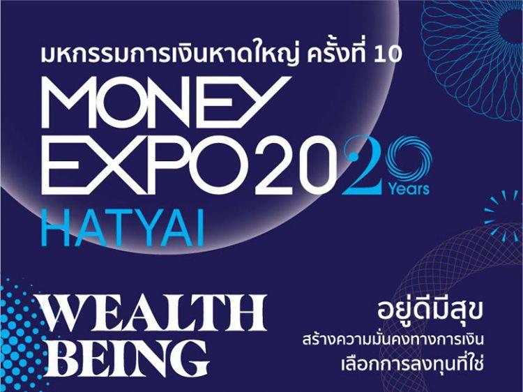 Money Expo Hatyai 2020 โปรแรง กู้ซื้อ/ซ่อม/รีไฟแนนซ์บ้าน ดอกเบี้ย 0%