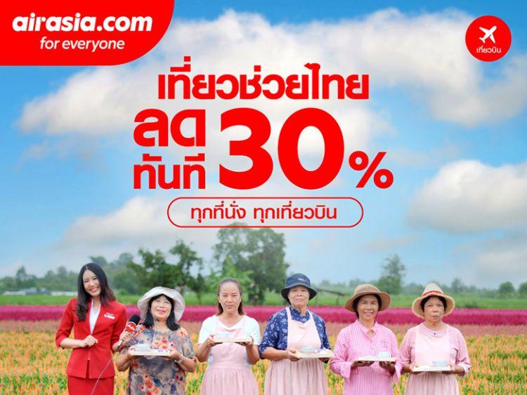 """แอร์เอเชีย จัดหนักปลายปี """"เที่ยวช่วยไทย ลดทันที 30%"""""""