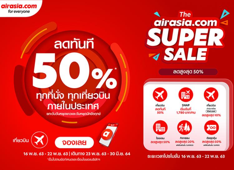 กลับมาอีกครั้งกับ Super Sale ของ airasia.com