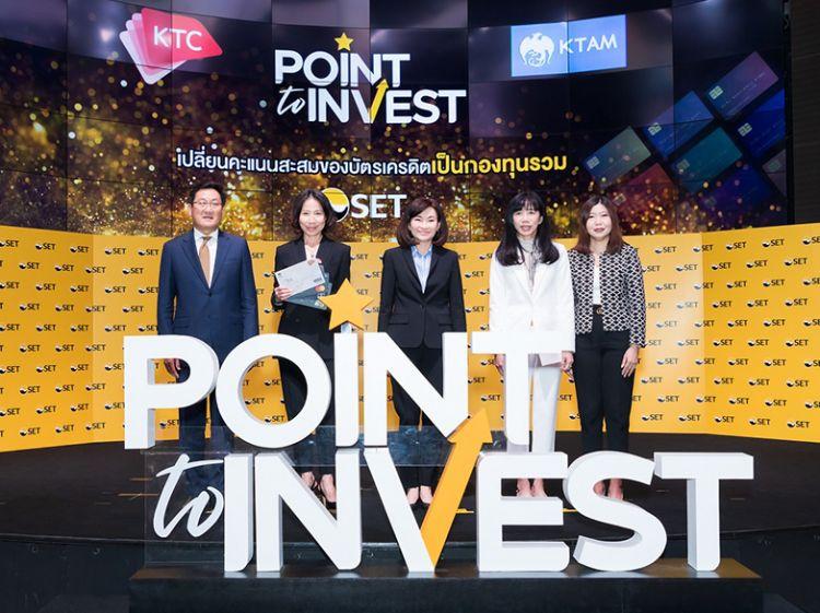 """เคทีซี ผนึก KTAM และ SET ร่วมโครงการ """"Point to Invest"""""""