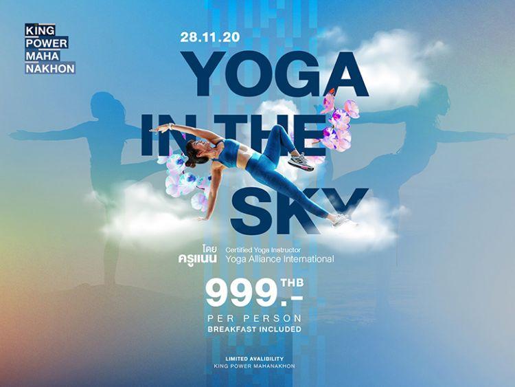 """คิง เพาเวอร์ มหานคร ชวนมาฟิตแอนด์เฟิร์มกับกิจกรรม """"Yoga in the Sky"""""""