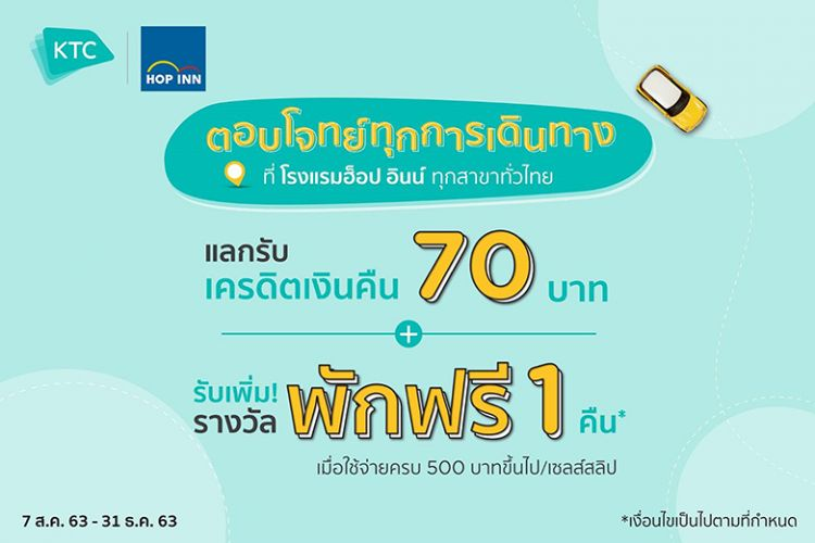 เคทีซี ชวนพักโรงแรมฮ็อป อินน์ ทั่วไทย