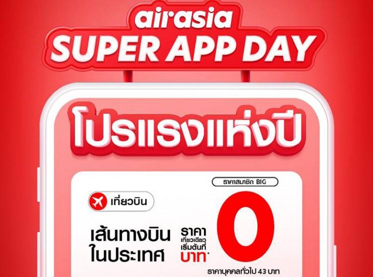 airasia Super App ฉลองครบรอบ 1 ปี SUPER APP DAY จัดโปรสุดปัง!