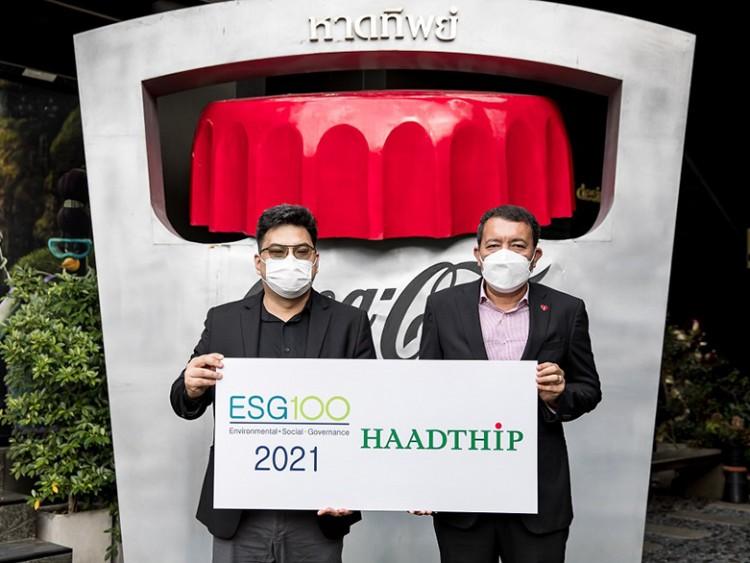 หาดทิพย์ (HTC) ติดอันดับหุ้นยั่งยืน ESG100 ต่อเนื่องเป็นปีที่ 4