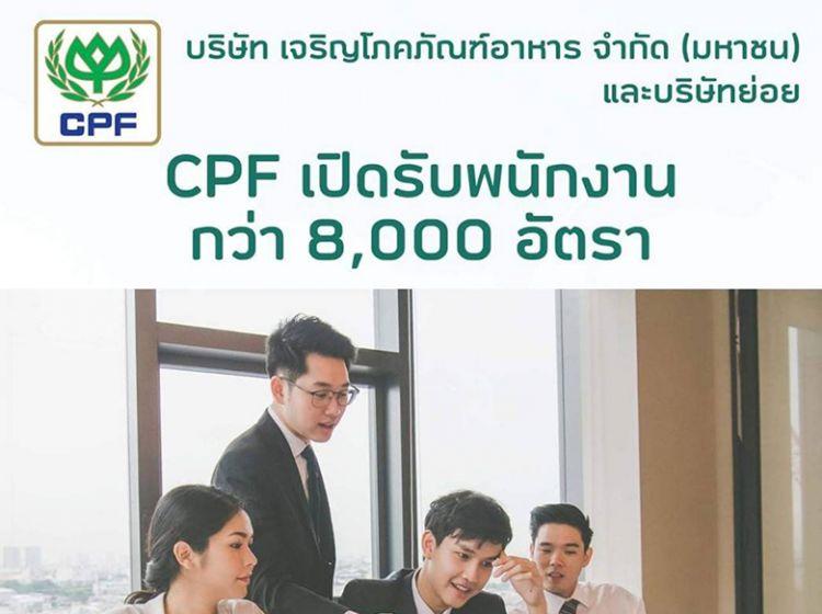 "CPF เปิดบูธรับพนักงานกว่า 8,000 อัตรา ในงาน ""JOB EXPO THAILAND 2020"""
