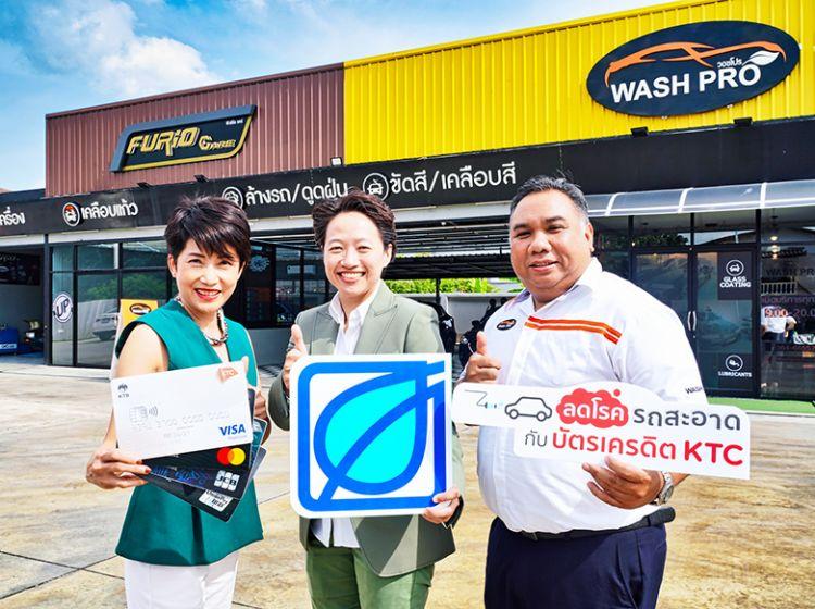 เคทีซี ให้สมาชิกลดโรค รถสะอาดกับกลุ่มธุรกิจ Bangchak Car Care