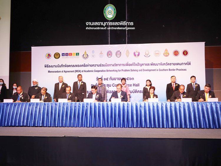 มรภ.สงขลา ผนึก 14 องค์กร ลงนามข้อตกลงแก้ปัญหาและพัฒนาชายแดนใต้