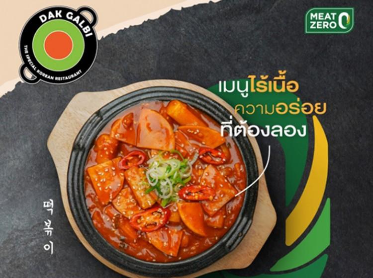 DAK GALBI X Meat Zero เสิร์ฟเมนูไร้เนื้อสไตล์ไทย-เกาหลี เอาใจผู้บริโภคยุคใหม่