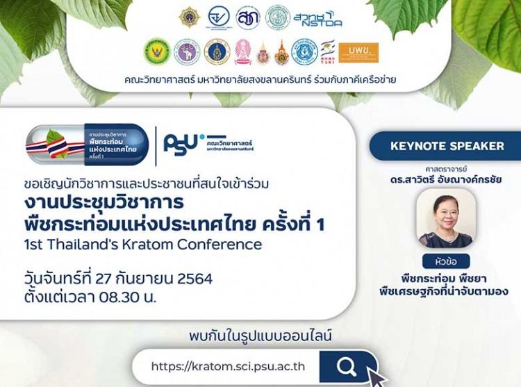 คณะวิทยาศาสตร์ ม.อ. เป็นเจ้าภาพจัดประชุมวิชาการพืชกระท่อมครั้งแรกในประเทศไทย