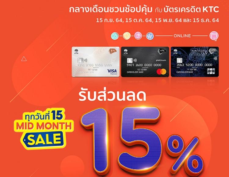 เคทีซี-ช้อปปี้ จัดส่วนลดสุดปัง 15% ทุกวันที่ 15 ผ่านกิจกรรม KTC x Shopee Mid Month Sale