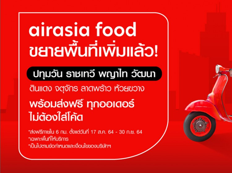 airasia food เติบโตอย่างต่อเนื่อง พร้อมมอบประสบการณ์ระดับซูเปอร์แอพ