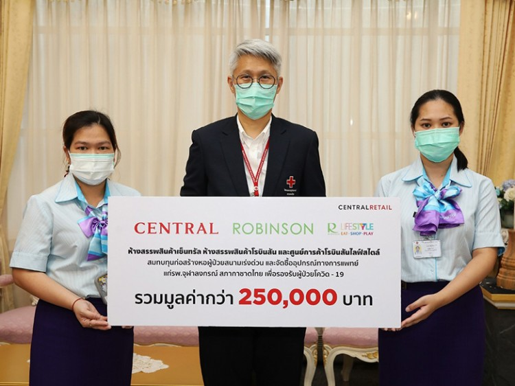 'ห้างเซ็นทรัล - โรบินสัน' และ 'โรบินสันไลฟ์สไตล์' รวมพลังช่วยเหลือสังคมไทยต่อเนื่อง